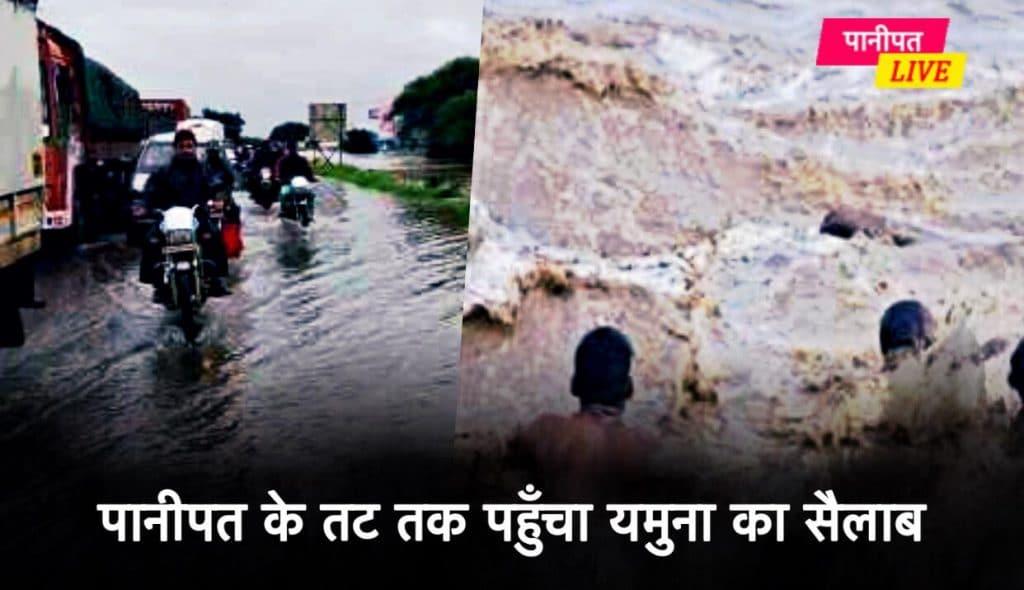 panipat live haryana flood