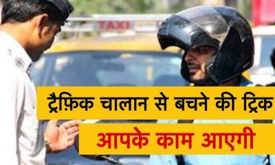 traffic police challan