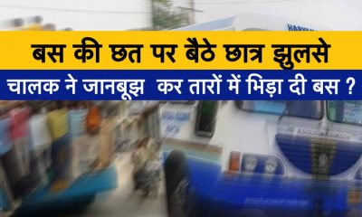 Haryana Roadways news