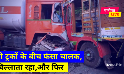 panipat live road accident yamunanagar
