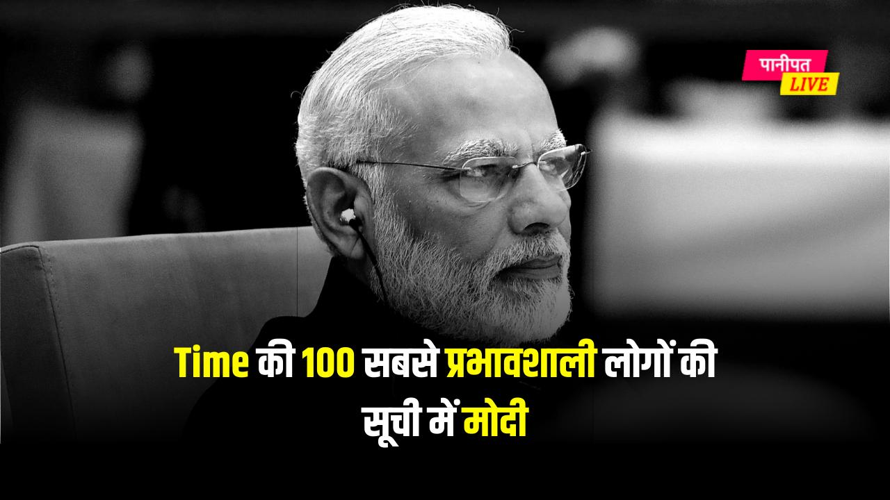 सबसे प्रभावशाली नेताओं में फिर नरेंद्र मोदी ने बनाई अपनी जगह, PM को लेकर लिखी गई ये बात