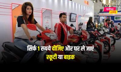 बस 1 रुपये देकर घर ले जाएं बाइक या स्कूटर, इस बड़े बैंक ने पेश किया ऑफर