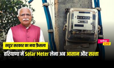 खट्टर सरकार ने दी बड़ी राहत, अब Solar Meter ऐसे मिलेंगे, नहीं देनी होगी मनमानी क़ीमतें