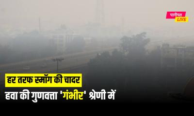 दिल्ली-एनसीआर में प्रदूषण का कहर जारी, हवा की गुणवत्ता 'गंभीर' श्रेणी में Download Amar Ujala App for Breaking News in Hindi & Live Updates. https://www.amarujala.com/channels/downloads?tm_source=text_share