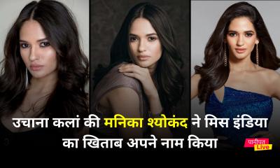 उचाना कलां की मनिकाश्योकंद ने मिस इंडिया का खिताब अपने नाम किया