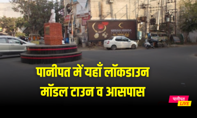 https://panipatlive.com/lockdown-in-these-areas-of-panipat-strict-restrictions-will-be-in-place/