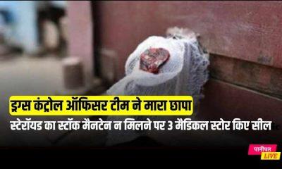 Drugs Controler in haryana