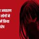 Gangrape In Palwal: फेसबुक पर दोस्ती, युवती को मिलने के लिए बुलाया फिर पूरी रात 25 लोगों ने जंगल में किया गैंगरेप