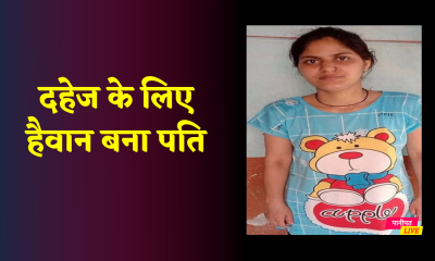 Panipat girl fired with hot rod for not giving one lakh