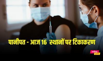आज पानीपत में 18 प्लस वाले उम्र के लोगों को टीका नहीं लगेगा। जबकि 45 प्लस वालों को लगेगा।