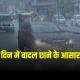 पानीपत में बारिश:आंधी-बारिश के बाद सुहाना हुआ मौसम, दो डिग्री गिरा तापमान, दिन में बादल छाने के आसार