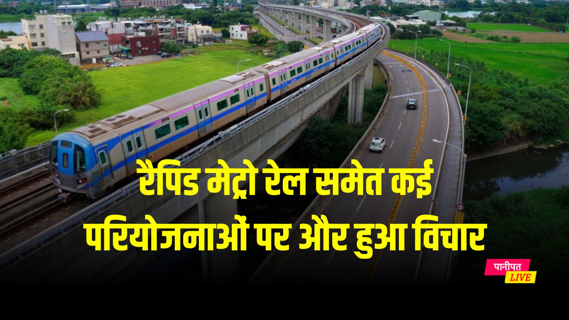 खट्टर सरकार ने दिल्लीपानीपतकरनाल रैपिड मेट्रो रेल पर काम में तेज़ी शुरू