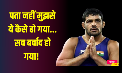 Sushil Kumar said on Sagar's murder- I don't know how this happened to me...everything wasted!