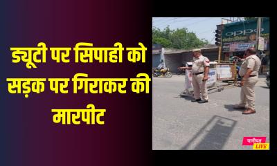 ड्यूटी पर तैनात सिपाही के साथ मारपीट, ख़ाकी पार हमला - ट्रैफ़िक पुलिस