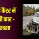 सड़क किनारे खड़े कैंटर में घुसी कार, तीन दोस्त थे सवार - गाँव धनतोड़ी के पास