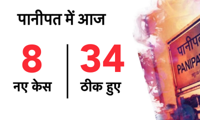 34 people returned to their homes after registering victory over Corona in Panipat on Saturday