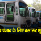 now bus route for punjab started