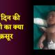 10 दिन की बच्ची को फेंक गए माँ-बाप, इंसानियत को शर्मसार करती घटना