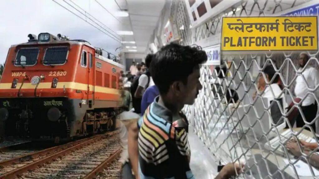 कोई भी यात्री रेलवे प्लेटफार्म टिकट से भी कर सकते हैं ट्रेन की यात्राजानिए Indian Railways के ये जरूरी नियम