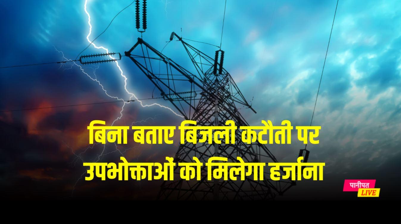 बिजली काटी तो पावर कंपनी देगी आपको हर्जाना काफी पावरफुल है सरकार का नया बिल