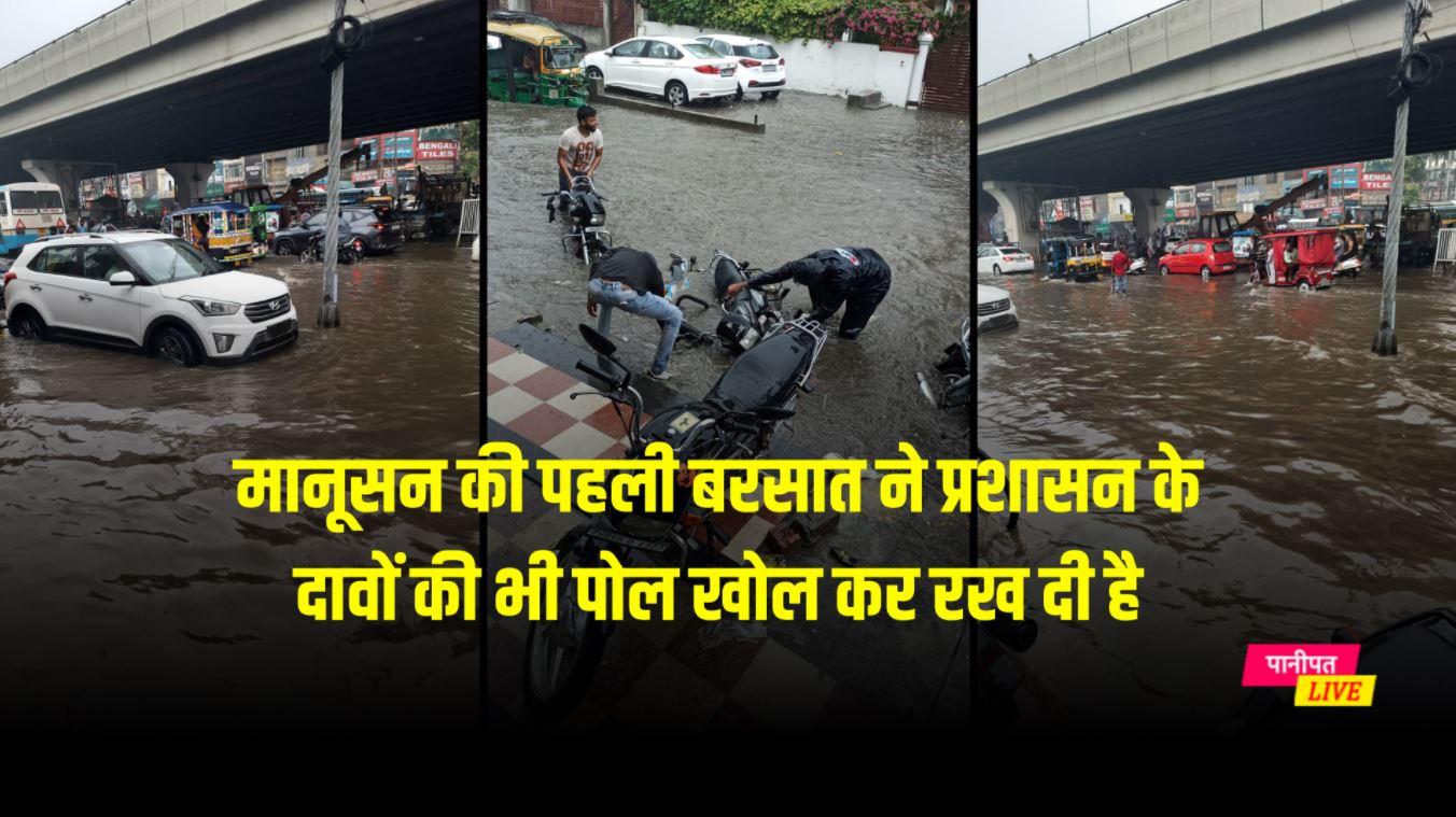 पानीपत में मानसून की पहली तेज बारिश में शहर पूरी तरह डूब गया देखे तस्वीरें