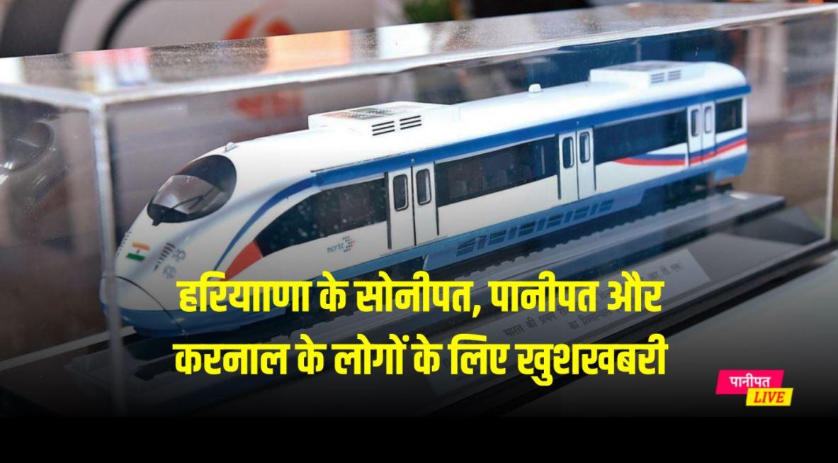 खुशखबरी दिल्ली से करनाल तक 17 मेट्रो स्टेशन बनेंगे देखिए पूरी लिस्ट कहा कहा बनेगे स्टेशन