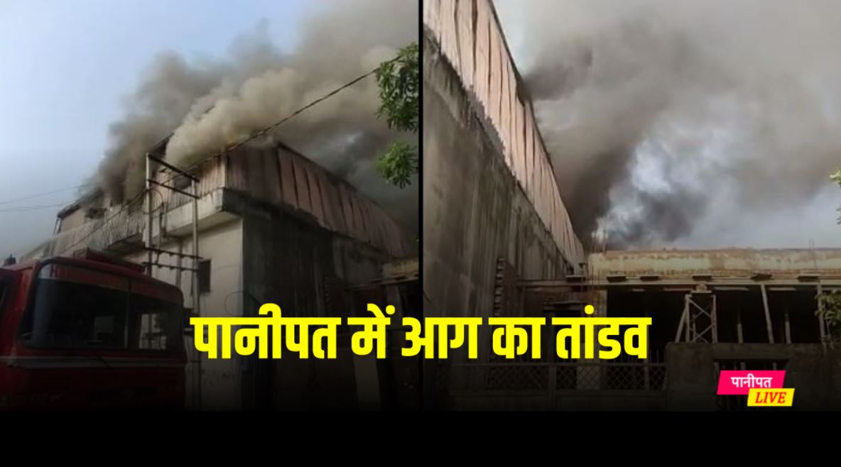 A fire broke out in a factory for making LED bulbs on Kabri Road late on Friday night