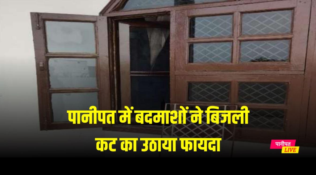 पानीपत में बदमाशों ने बिजली कट का फायदा उठाते हुए फार्म हाउस में चोरी कर ली