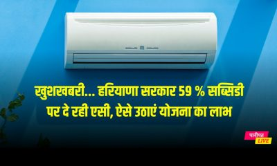 haryana-power-department-will-consumers-start-ac-plan-up-to-59-per-cent-by-ac
