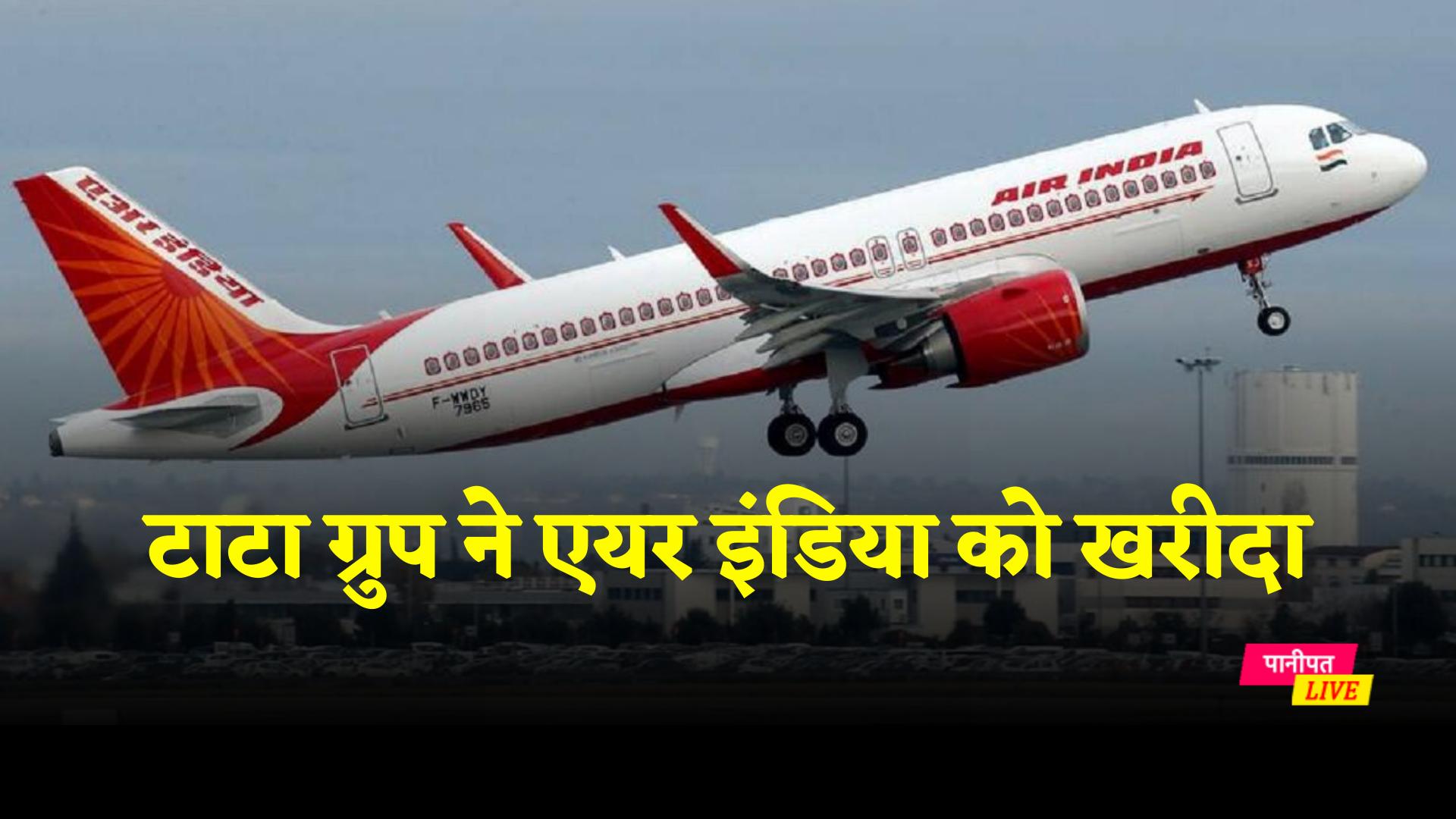 Tata Sons की हुई Air India लगाई 18000 करोड़ की सबसे बड़ी बोली